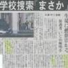 大津いじめ問題、加害者の本名と画像が公開された!