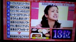 2012 04 16 21 17 58 300x168 帰れま10!人気ファミレス、冷凍食品の順位は?