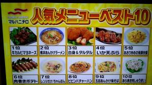 2012 04 16 21 37 50 300x168 冷凍食品、マルハニチロの人気メニューベスト10とは?