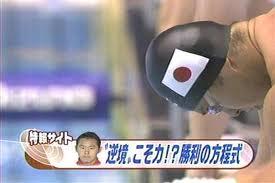 34f736ca4c546e170cbb440094e67d8e 北島康介日本新記録でロンドン五輪決定!