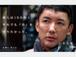 山本太郎のソーラーリフォーム社ってどんなとこ?