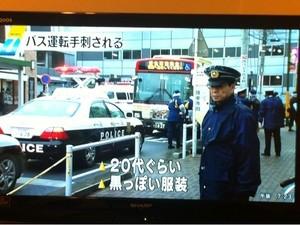 JR西八王子駅の北口でバス運転手が刺されれた?
