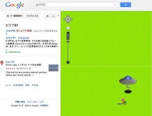ufo 300x229 GoogleMapがドラクエ仕様に!どんなことができる?エイプリルフール
