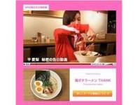20120711 00000008 rnijugo 000 0 thumb 平愛梨のラーメンの食べ方がすごいと噂に?カップは?画像あり
